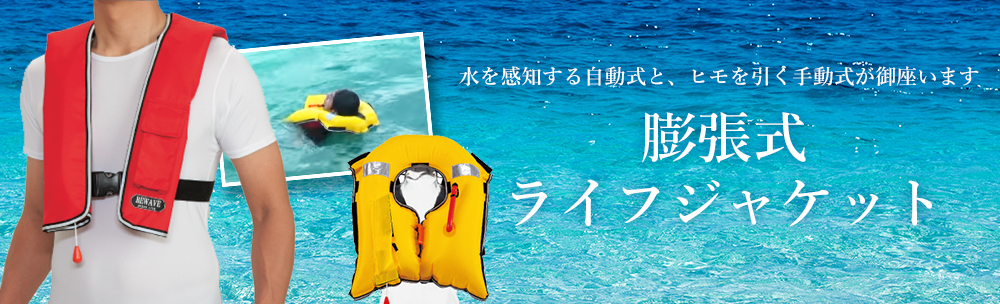 水を感知する自動式と、ヒモを引く手動式が御座います、膨張式ライフジャケット