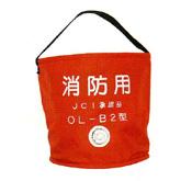 オーシャンOL-B型 消火用赤バケツ
