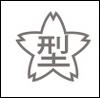 国土交通省型式承認「桜マーク」