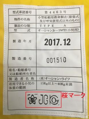 子供用固型式Jr-1M_2