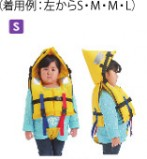 防災用ライフジャケット S 幼児用